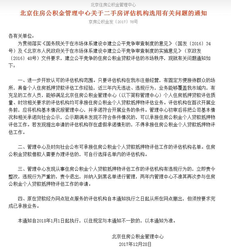 北京房屋公積金管理中心網站截圖。
