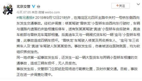 北京海淀发生多车相撞事故 致7人受伤7车损坏