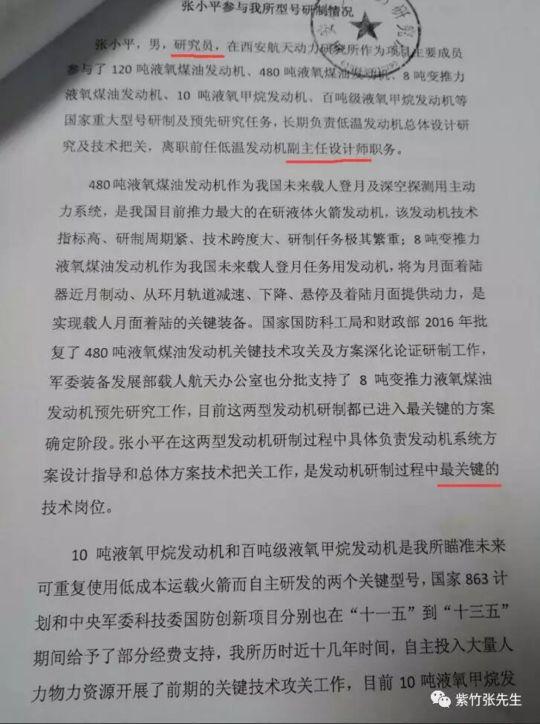 """人民日报评""""张小平离职"""":这三种用人倾向要不得"""