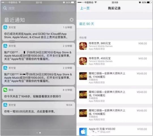 苹果账户惊现集体被盗刷 苹果公司:同情但无法退款