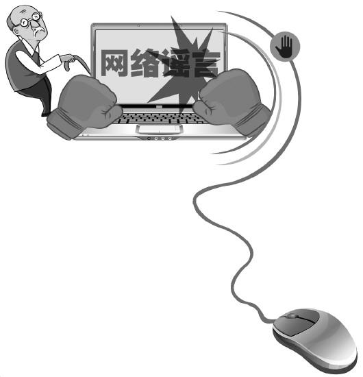治理中老年网民信谣传谣问题我们该做什么?