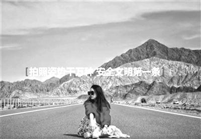 """""""公路躺""""拍照 其实一点也不美"""