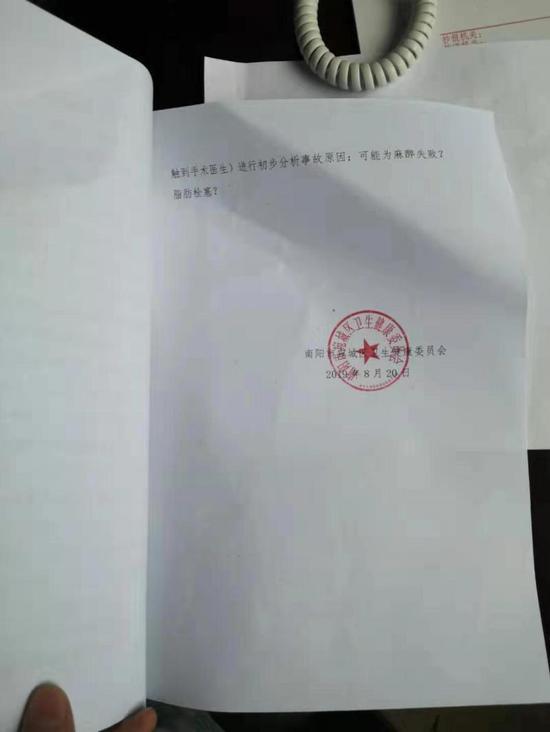 河南女护士整形死亡 家属:已尸检将继续搜集证据