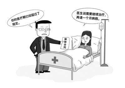 医疗期满仍需治疗 单位可以解除合同