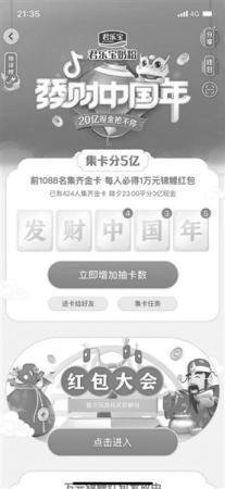 骗子盯上抖音集广东11选5杀号卡 平台提醒别上当